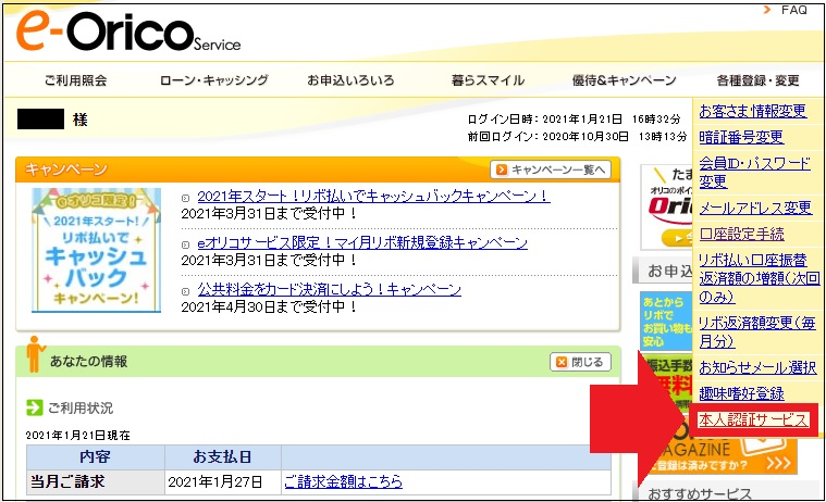 eオリコサービス 3Dセキュア