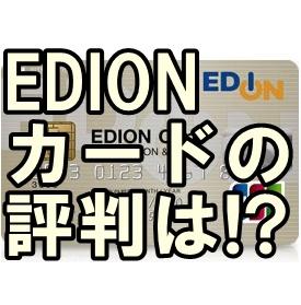 EDION(エディオン)カード