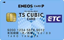 etcカード エネオス