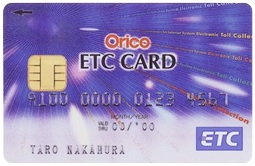 オリコカード ETCカード