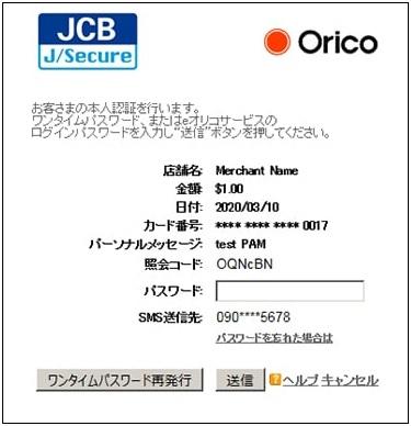 オリコカード 3dセキュア