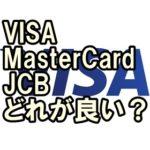 MasterCard・JCB・VISAどれが良い?違いは?
