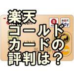 楽天ゴールドカードのメリットは?楽天カードとどっちがお得?