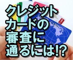 クレジットカード 審査