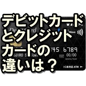 デビットカード クレジットカード