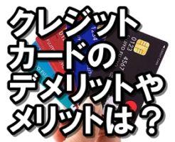 クレジットカード メリット デメリット