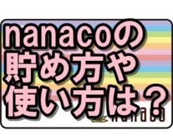 nanaco(ナナコ)