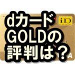 dカード GOLDは最強!?ドコモユーザー必見!今すぐ使うべし!?