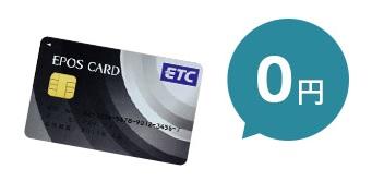 エポスカード etcカード