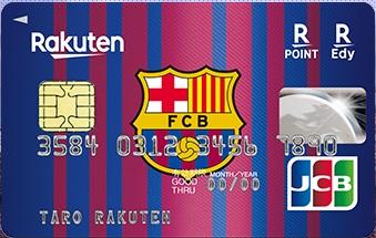 楽天カード バルセロナ