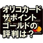 オリコカードザポイントゴールドとザ・ポイントとの違いは!?【比較】