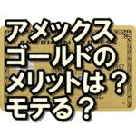 アメックスゴールドはモテる最強カード!?審査は厳しいの?