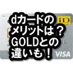 dカードのメリットは?dカード GOLDとどっちが良い?ドコモユーザーにおすすめのカードは?