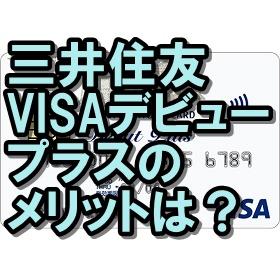 三井住友VISAデビュープラス