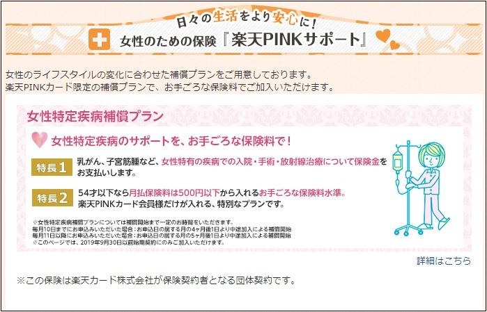 楽天ピンクサポート