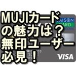 MUJIカードは高還元率が魅力!無印ユーザー必見!メリット多数!