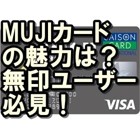 mujiカード