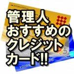 おすすめクレジットカードベスト3! 最初の一枚はどれが良い?
