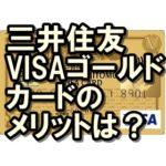 三井住友VISAゴールドカードのメリットは?クラシックカードとの違いも!