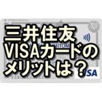 三井住友VISAクラシックカードのメリットは?学生や主婦でも作れる?