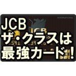 JCBザ・クラスはメリットだらけ!ディズニーファン必見のカード!