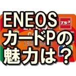 ENEOSカードP(緑)の魅力とは?ポイント還元率は?Sとの違いも!
