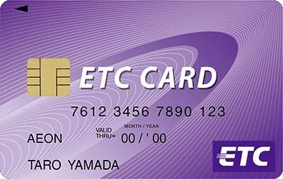 イオン ETCカード