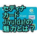 セディナカードJiyu!da!のメリットは?イオンユーザー必見!