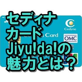 セディナカードJiyu!da!