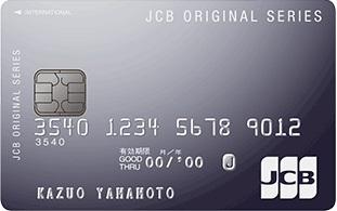 JCB一般カード web限定デザイン