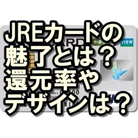 JREカード