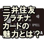三井住友VISAプラチナカードのメリットは?最高峰のステータス!