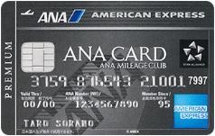 ANAアメリカンエキスプレスプレミアムカード