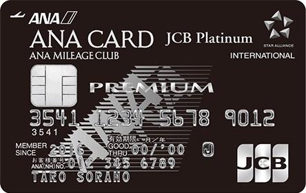 ANAJCBプレミアムカード
