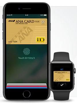 ANA VISAカード apple pay