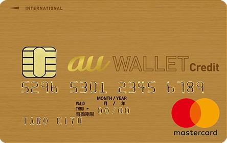 auWALLETゴールドカード