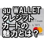 auWALLETクレジットカードはお得?auユーザーは持つべし!