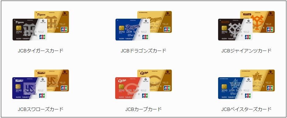 JCBセントラルリーグオフィシャルカード