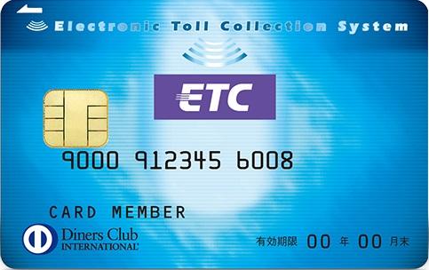 ダイナースクラブ ETCカード