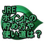JREポイントの使い道や貯め方は?JR東日本ユーザー必見!