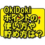 OkiDokiポイントの使い道や貯め方は?JCBユーザー必見!
