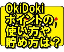 OkiDokiポイント