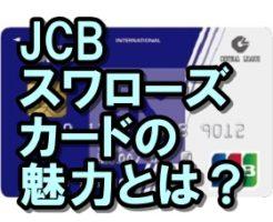JCBスワローズカード