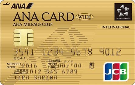 ANAJCBワイドゴールドカード