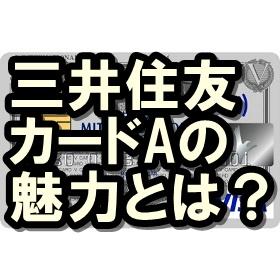 三井住友カードA