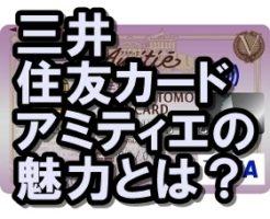三井住友カードアミティエ