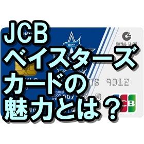 JCBベイスターズカード