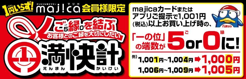 円満会計 ドンキ