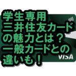 三井住友カード(学生)のメリットって?一般カードとの違いも!