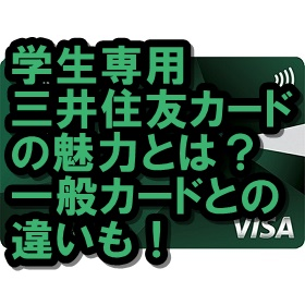 三井住友カード(学生)